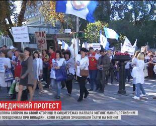 У Києві 6 тисяч медпрацівників вимагали підвищення зарплат і перегляду новацій