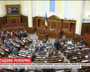 У ВР точаться бурхливі дискусії з приводу запровадження судової реформи