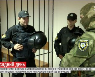 """Двох фігурантів справи масових заворушень """"другого травня"""" суд взяв під арешт"""