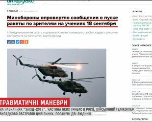 """На навчаннях """"Захід-2017"""" військовий гелікоптер випадково обстріляв натовп глядачів"""
