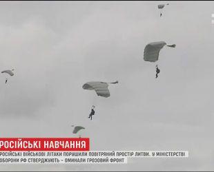 Просто заблукали: російські ЗМІ виправдовують порушення повітряного простору Литви