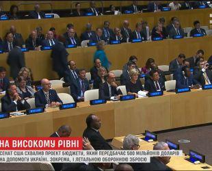 У США розпочинає роботу 72-га Асамблея ООН