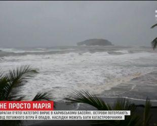 """Бешеная """"Мария"""": Карибский бассейн страдает от урагана пятой категории"""