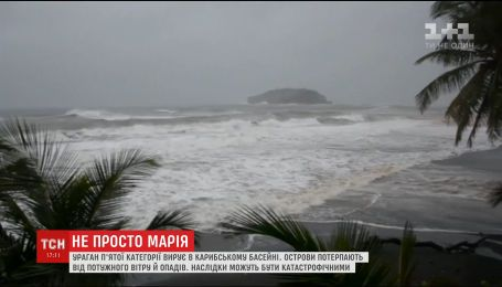 """Скажена """"Марія"""": Карибський басейн потерпає від урагану п'ятої категорії"""