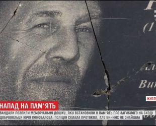 """На Житомирщине разбили мемориальную доску погибшему добровольцу батальона """"Донбасс"""""""
