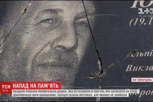 """На Житомирщині розбили меморіальну дошку загиблому добровольцю батальйону """"Донбас"""""""