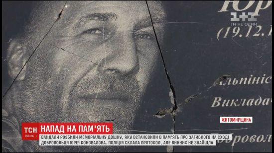 На Житомирщині вандали розбили меморіальну дошку АТОвцю, встановлену на скелі