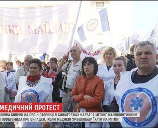 В правительственном квартале Киева медики со всей Украины выступили против медицинской реформы