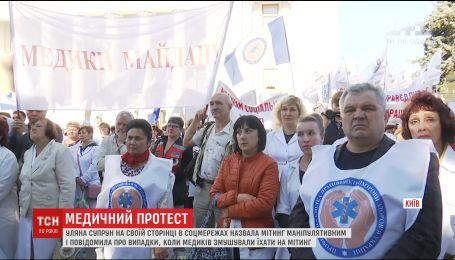 В урядовому кварталі Києва медики з усієї України виступили проти медичної реформи
