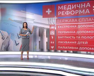 Деньги будут ходить за пациентом: ТСН разобралась в сути медицинской реформы