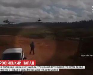 Жертвами случайного выстрела из вертолета во время учений стали три человека