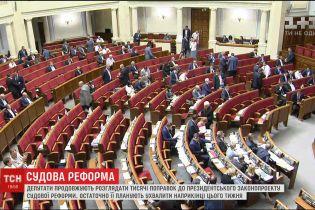 Депутати коаліції просувають до остаточного ухвалення судову реформу