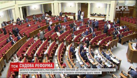 Депутаты коалиции продвигают до окончательного принятия судебную реформу