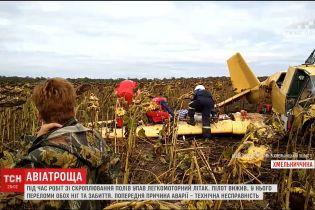Під час робіт зі скроплювання полів на Хмельниччині упав легкомоторний літак