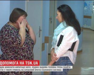 14-річному Вадиму загрожує ампутація ноги, якщо сім'я не знайде 770 тисяч гривень
