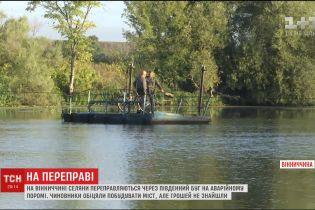 На Вінниччині селяни переправляються через Південний Буг на аварійному поромі