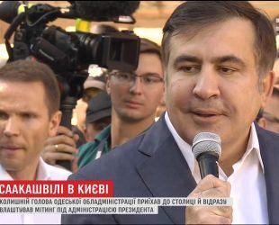 Саакашвили устроил часовой митинг на Банковой