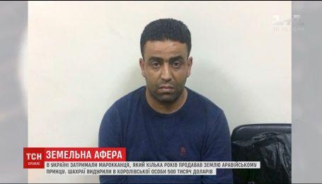 Принца із Саудівської Аравії обдурили шахраї, продавши землю в Україні