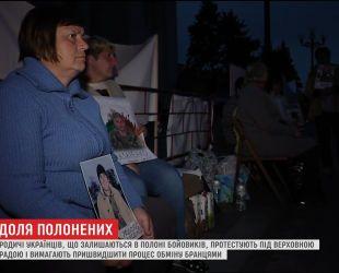Родственники пленных украинцев требуют действий от власти для освобождения пленников