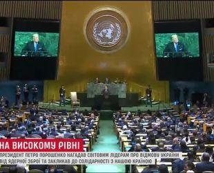 Дональд Трамп заступився за Україну на Генасамблеї ООН