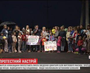 На Киевщине люди митинговали против строительства кладбища возле жилого массива