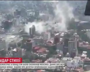 У Мексиці стався жахливий землетрус