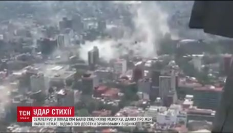 В Мексике произошло ужасное землетрясение