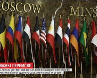 В Минске состоится очередное заседание трехсторонней контактной группы