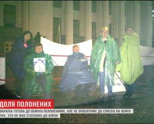 Родные украинских пленных провели ночь под дождем на асфальте, чтобы привлечь внимание депутатов