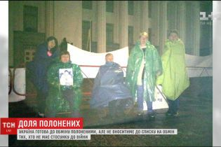 Рідні українських полонених провели ніч під дощем на асфальті, аби привернути увагу депутатів