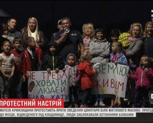 На Крюківщині протестують проти виділення землі біля житлового масиву для цвинтаря