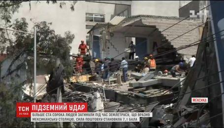Разрушительное землетрясение в Мексике унесло жизни десятков человек