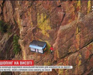 В Колорадо открылся магазин на высоте в сто метров