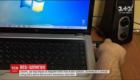 У Харкові затримали хакера, який підглядав за людьми через їхні веб-камери
