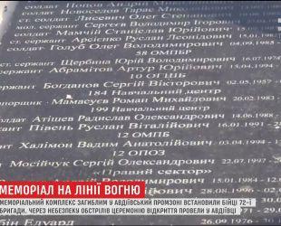 Бійці 72-ї бригади встановили пам'ятний комплекс загиблим у Авдіївській промзоні побратимам