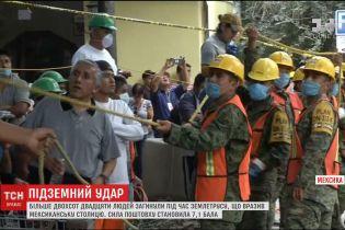 Кількість загиблих внаслідок землетрусу в Мексиці перевищила дві сотні