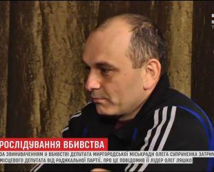 Депутата Радикальної партії затримали за звинуваченням у вбивстві