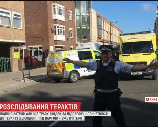 Британська поліція затримала ще трьох людей за підозрою у причетності до теракту в підземці