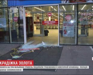 У Миколаєві невідомі винесли 5 кілограм золота з торгового центру, що був під охороною