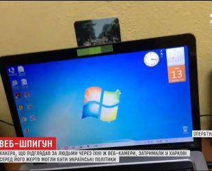 Поліція затримала хакера, який створив вірус і слідкував за людьми через веб-камери