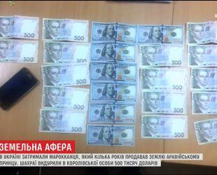 Земельна афера: в Україні затримали іноземця, який роками обдурював принца із Саудівської Аравії