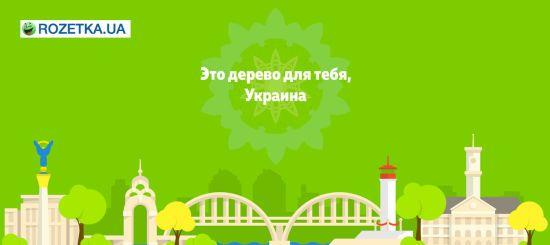 """Соціальна акція з озеленення свого міста """"Посади дерево"""" від Rozetka.ua"""