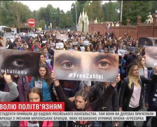 У Львові студенти влаштували акцію на підтримку в'язнів Кремля