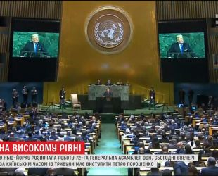 Порошенко виступить на Генасамблеї ООН із посланням всьому світу