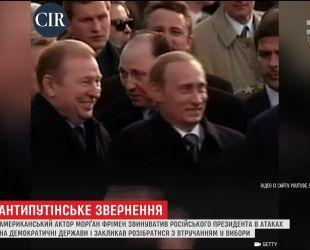 Голливудский актер обвинил Путина в ведении войны против США