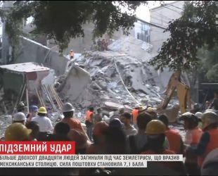 Разрушительное землетрясение в Мексике унесло жизни более двух сотен человек