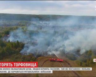 На Черкащині пожежа охопила майже 50 гектарів торфовищ