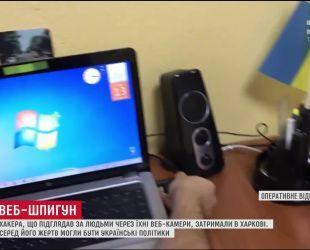 У Харкові затримали шпигуна, який підглядав за людьми через їхні веб-камери