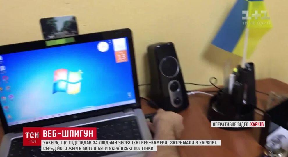 Хакер подглядывал через веб камеру
