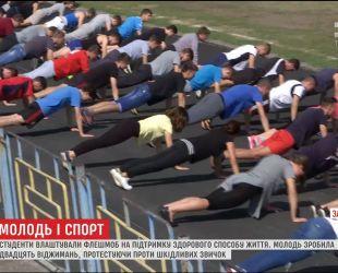 В Запорожье полторы сотни студентов приняли участие в флешмобе в поддержку здорового образа жизни